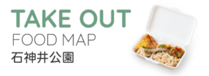 石神井公園 TAKE OUT FOOD MAP x2 mobile
